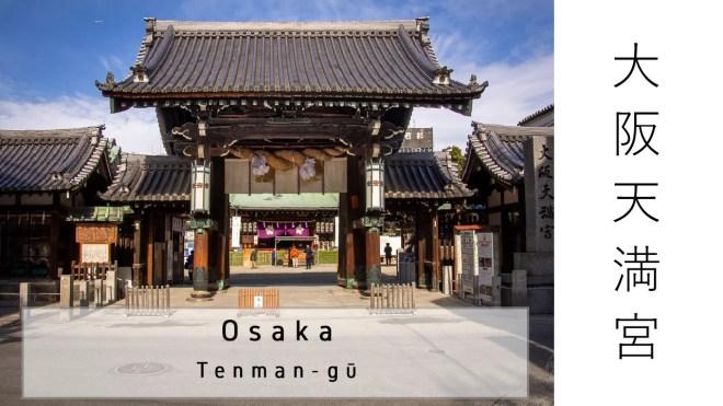 YouToube - Japan (2020) - 050 -- Osaka Tenman-gu Schrein