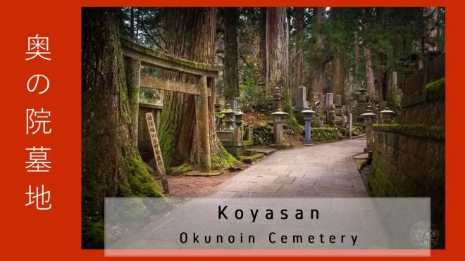Japan - Wakayama - Koyasan - Okunoin Cemetery