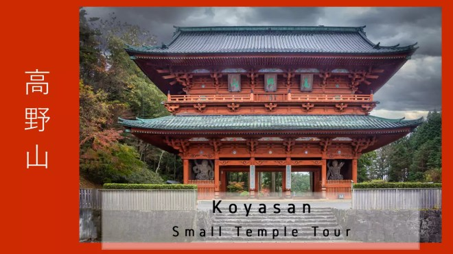 Japan - Koyasan - Small Temple Tour