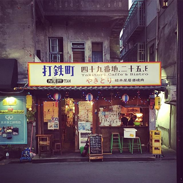 Walked by my favorite Yakitori place today #yakitori #taipei