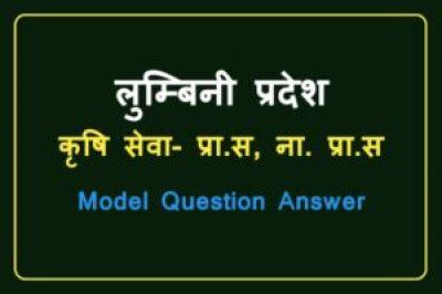 Krishi Sewa Lumbini Pradesh Model Question Answer 2021
