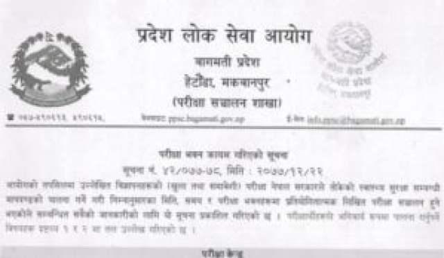 Krishi Loksewa Exam Hall Kayam - Bagmati Pradesh 2021