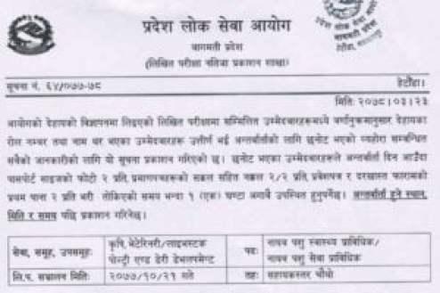 Krishi ra Veterinary sewa tarpha Lok sewa result - Bagmati Pradesh