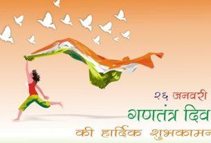 हर्षोल्लास से मनाया गया गणतंत्र दिवस
