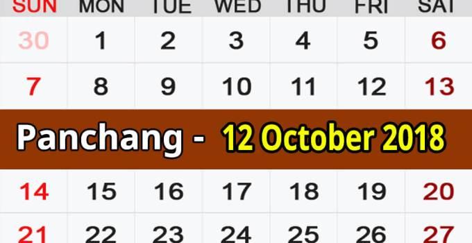 Panchang 12 October 2018
