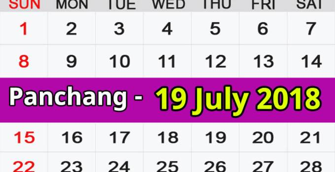Panchang 19 July 2018