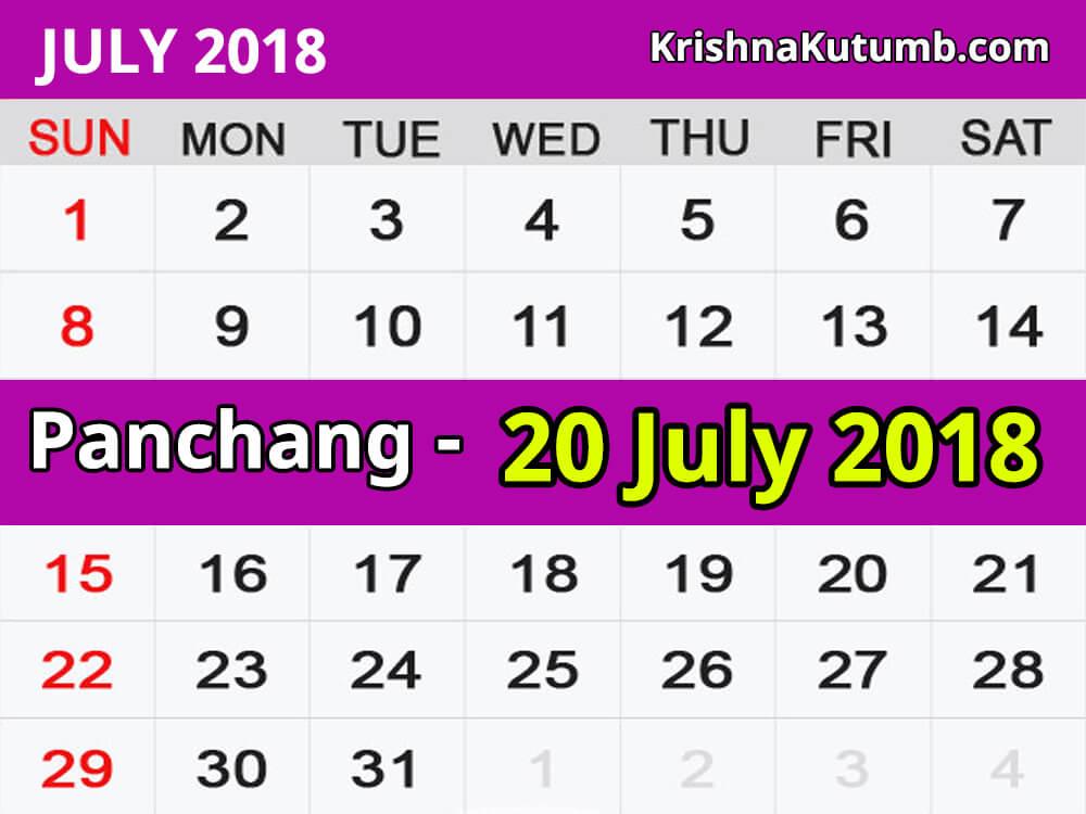 Panchang 20 July 2018 - पंचांग २० जुलाई