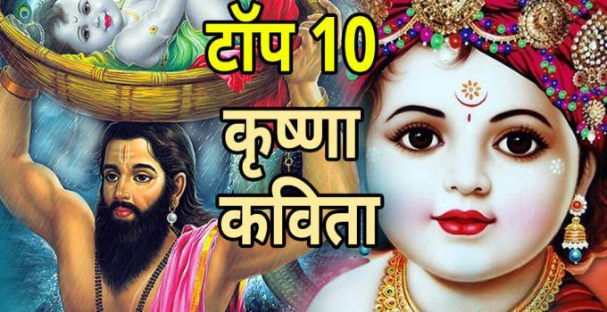 शायरी - टॉप 10 भगवान कृष्णा शायरी, भजन और कवितायेँ
