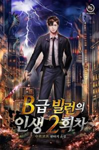 Chapter 5- Sudden Attack