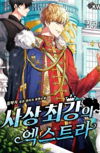 The Greatest Extra Chapter 25- Border Hero (2)