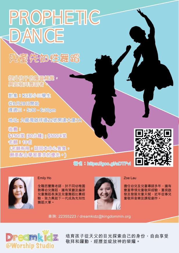 DreamKidz@worship studio 課程第一擊: 兒童先知性舞蹈
