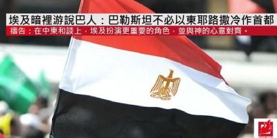 三國一律,埃及,耶路撒冷,伊斯蘭教, 以巴爭議