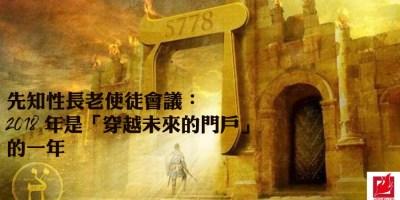 5778年, 預言, 信心, 七山, 三國一律, 財富, 北韓, 見證