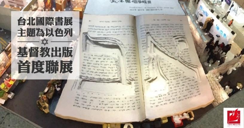 書展, 文化, 創新, 台灣