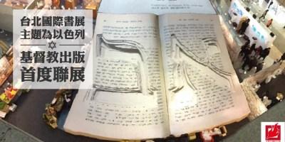 书展, 文化, 创新, 台湾