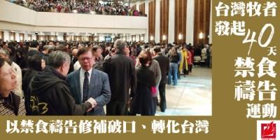 祷告, 禁食, 台湾, 严肃会, 合一, 普珥节, 命定