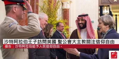 中东, 信仰自由, 阿拉伯, 领袖