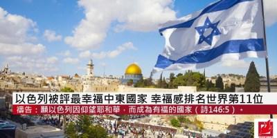 联合国, 喜乐, 以色列, 家庭, 快乐