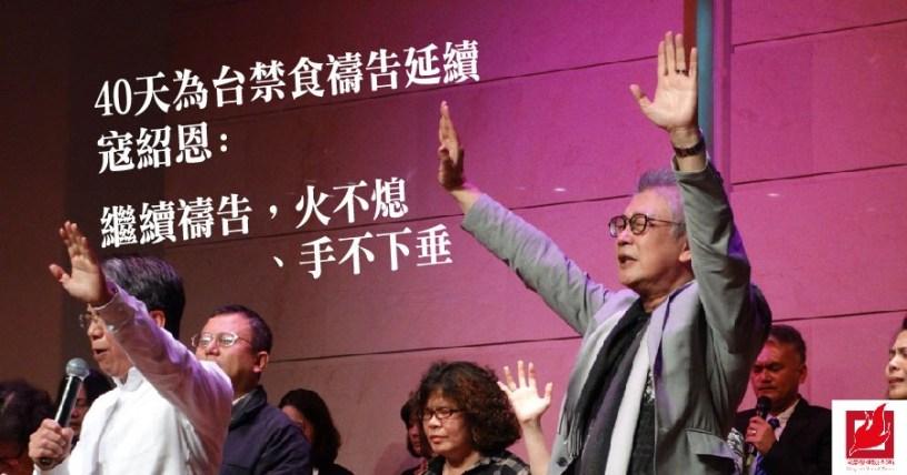 台湾, 禁食, 祷告, 命定, 历史