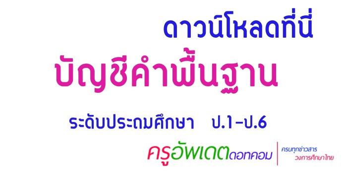 บัญชีคำพื้นฐาน ดาวน์โหลด บัญชีคำพื้นฐานภาษาไทย ระดับชั้นประถมศึกษา ป.1-6