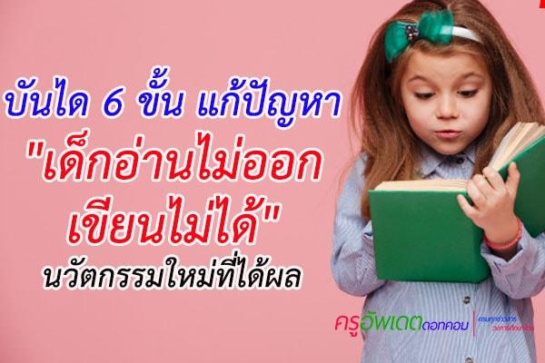 """บันได 6 ขั้น แก้ปัญหา""""เด็กอ่านไม่ออกเขียนไม่ได้"""" นวัตกรรมใหม่ที่ได้ผล"""