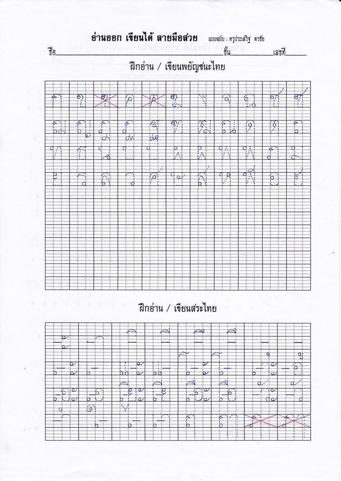 แจกฟรี  แบบฝึกคัดลายมือ กว่า 30 แบบ โดย คุณครูประเสริฐ  ดรชัย