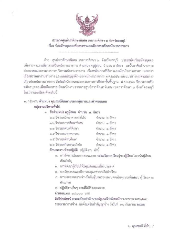 ข่าวรับสมัครสอบ พนักงานราชการ ศูนย์การศึกษาพิเศษ เขต 6 จ.ลพบุรี