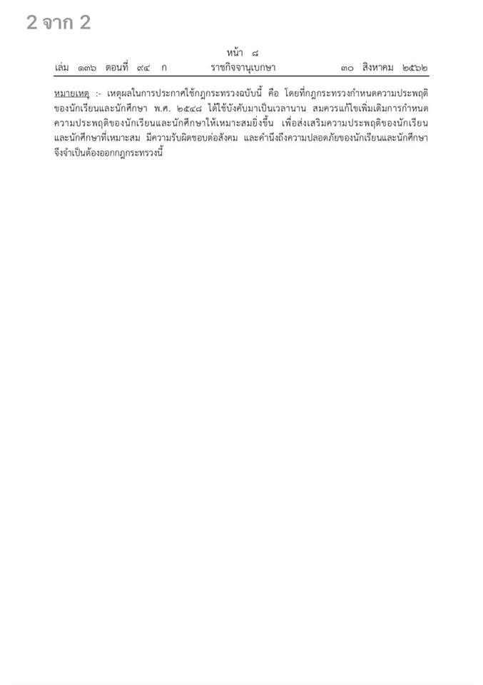 รมว.ศึกษาธิการ ลงนาม ประกาศ กฎกระทรวง กำหนดความประพฤติของนักเรียนนักศึกษา (ฉบับที่ 2) ปี 2562