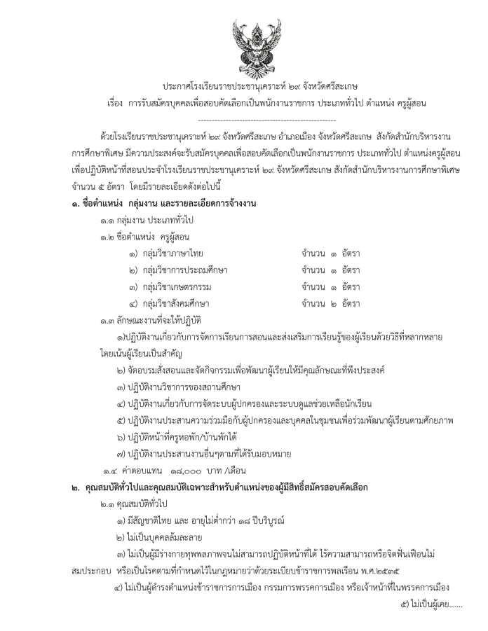 โรงเรียนราชประชานุเคราะห์ 29 จังหวัดศรีสะเกษ รับสมัคร พนักงานราชการ จำนวน 5 อัตรา
