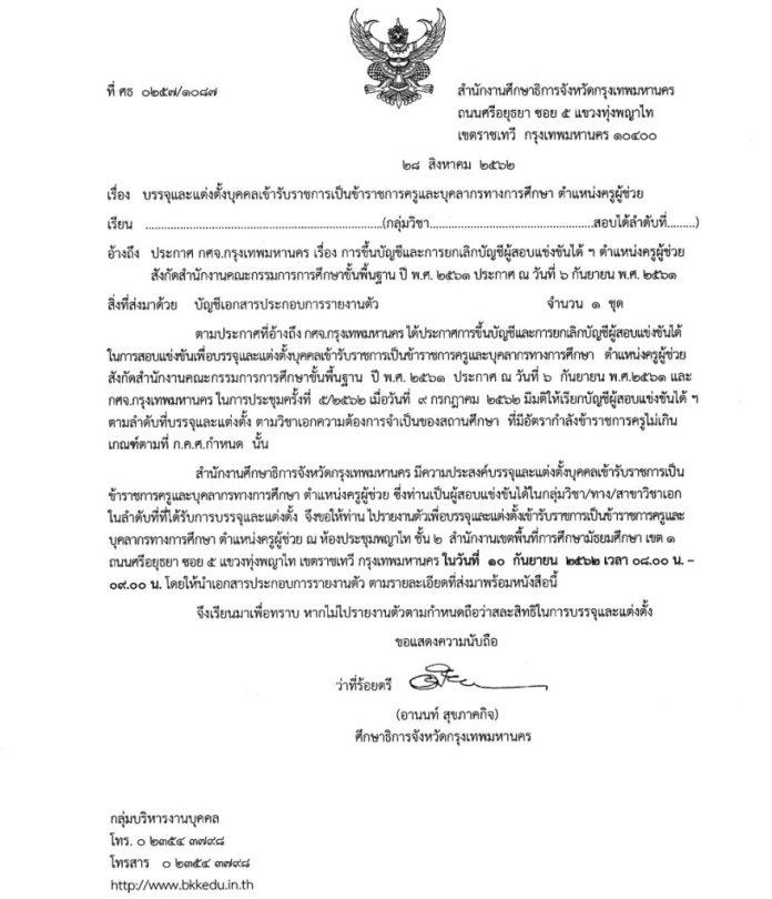 กศจ.กรุงเทพมหานคร  เรียกบรรจุครูผู้ช่วย  รอบที่ 8  รวม  132 อัตรา รายงานตัว 10 กันยายน 2562