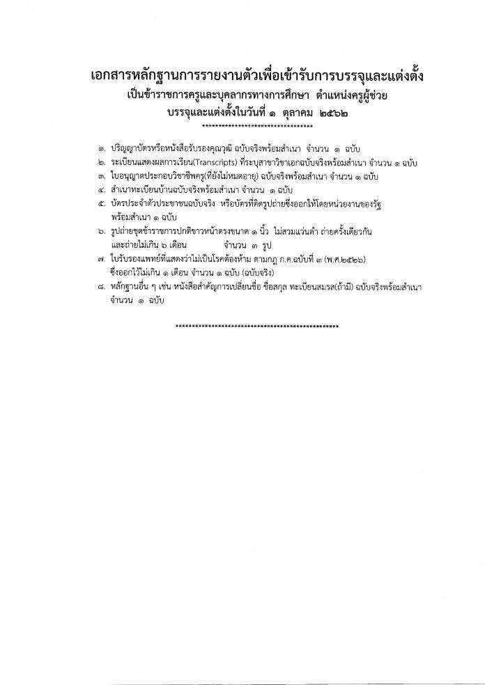 กศจ.กรุงเทพมหานคร เรียกบรรจุ รอบ 9 จำนวน 15 อัตรา รายงานตัว 1 ตุลาคม 2562