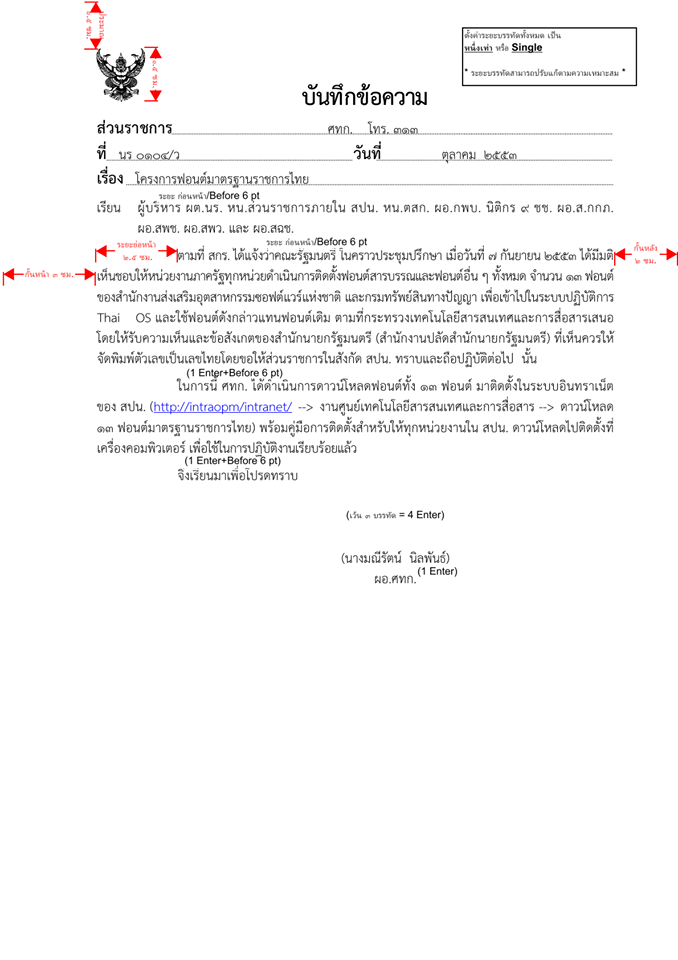 อ่านที่นี่ วิธีการพิมพ์หนังสือราชการ การพิมพ์หนังสือราชการอย่างถูกต้อง