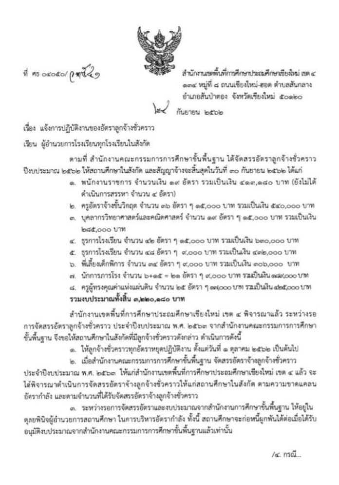 สพป.เชียงใหม่ เขต 4 ให้พนักงานราชการ ลูกจ้าง หยุดปฏิบัติงาน ตั้งแต่ 1 ตุลาคม 2562 ในช่วงระหว่างรอการจัดสรรอัตราลูกจ้าง จาก สพฐ.