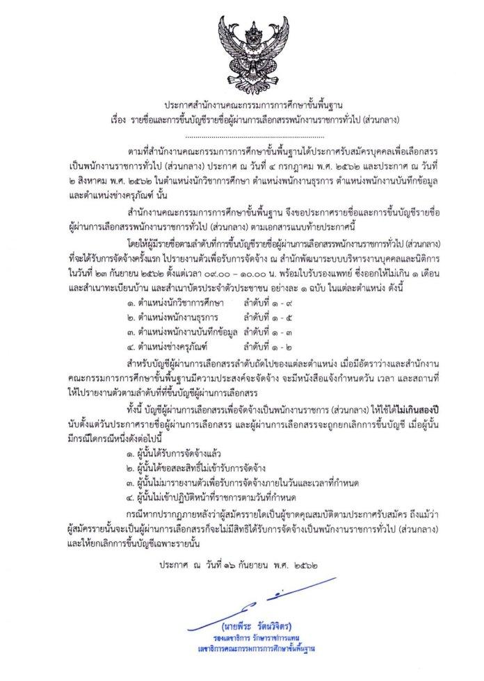 สพฐ.ประกาศ รายชื่อและการขึ้นบัญชี ผู้ผ่านการเลือกสรรพนักงานราชการทั่วไป(ส่วนกลาง)