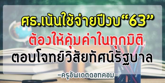 """ศธ.เน้นใช้จ่ายงบฯ'63 ต้องใช้ให้คุ้มค่าในทุกมิติ ตอบโจทย์วิสัยทัศน์รัฐบาล """"มุ่งมั่นให้ประเทศไทยเป็นประเทศที่พัฒนาแล้วในศตวรรษที่ 21″"""