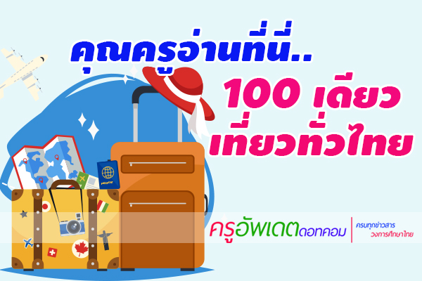 ข้อมูลเกี่ยวกับ 100 เดียว เที่ยวทั่วไทย พ.ย.นี้เปิดลงทะเบียนแล้ว