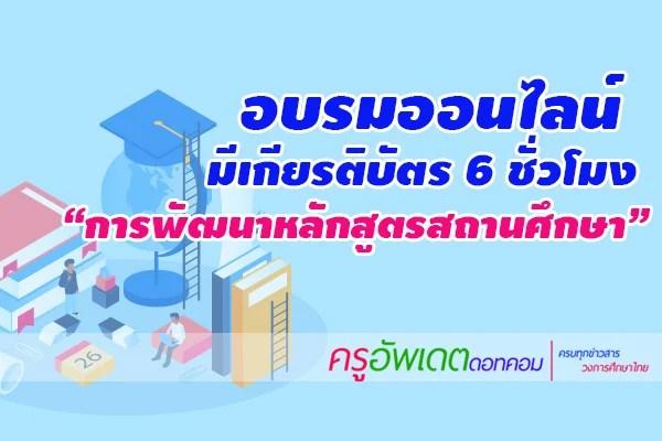 อบรมออนไลน์ การพัฒนาหลักสูตรสถานศึกษา ใช้อ้างอิง ตัวชี้วัด 1.1ของ ว.21 ได้