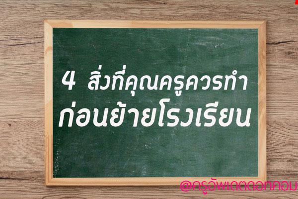 4 สิ่งที่คุณครู ควรทำก่อน ย้ายโรงเรียน 4 สิ่งที่คุณครู ควรทำก่อน ย้ายโรงเรียน4 สิ่งที่คุณครู ควรทำก่อน ย้ายโรงเรียน4 สิ่งที่คุณครู ควรทำก่อน ย้ายโรงเรียน