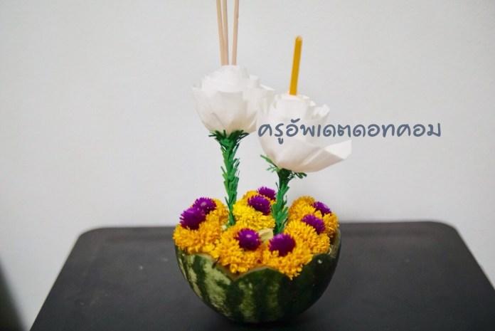 ดอกไม้ธูปเทียนปักกระทง