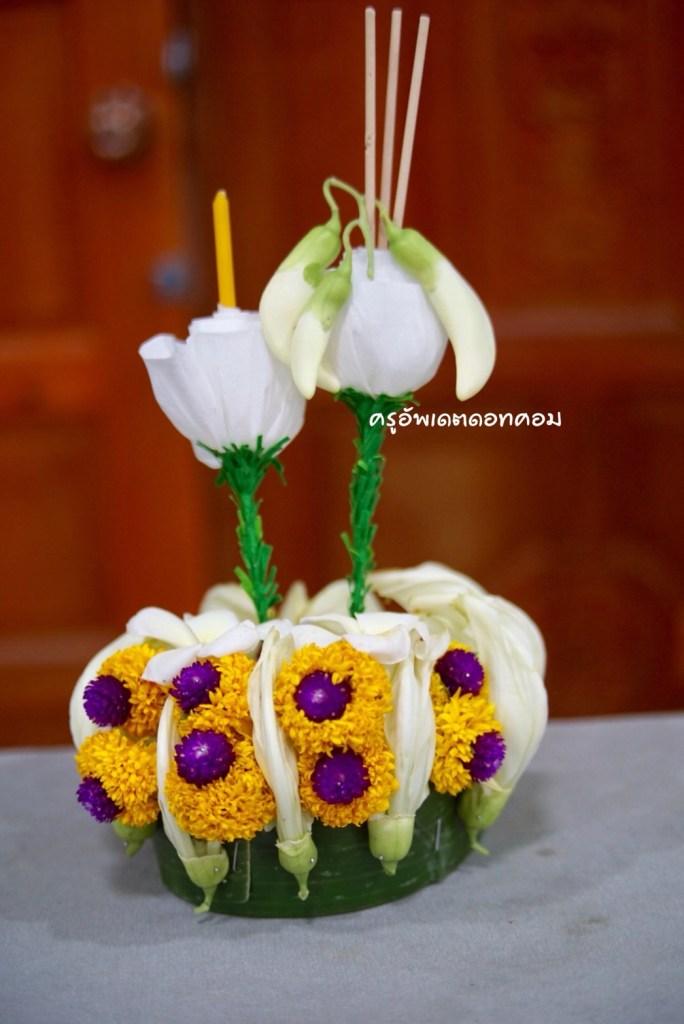 กระทงดอกแคร์
