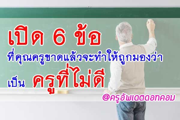 เปิด 6 ข้อที่คุณครูขาดแล้วจะทำให้ถูกมอง เป็น ครูที่ไม่ดี