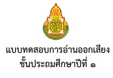 แบบทดสอบ การประเมิน ความสามารถ ด้านการอ่าน ป.1 ปีการศึกษา 2559 - 2561
