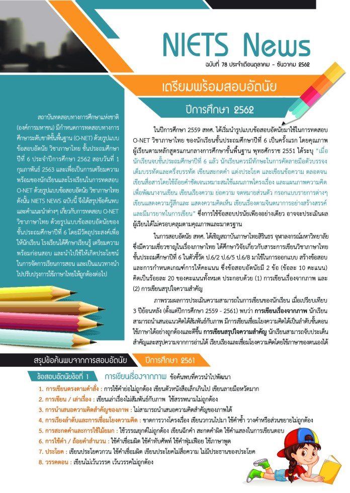 สทศ. แนะนำ การเตรียมความพร้อม ในการทำ ข้อสอบอัตนัย ข้อสอบภาษาไทย ข้อสอบโอเน็ต (O-NET) ป.6 ปีการศึกษา 2562
