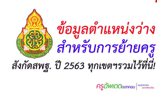ประกาศ ตำแหน่งว่าง สำหรับการย้ายครู สพฐ. ปี 2563ข้อมูลอัตราว่าง ตำแหน่งว่าง สำหรับย้าย ข้าราชการครู 2563