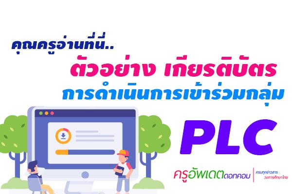 ตัวอย่าง เกียรติบัตร การเข้าร่วมกลุ่ม PLC ระดับสถานศึกษา