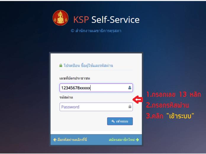 เปิด 4 ขั้นตอน การพิมพ์สำเนาใบอนุญาตประกอบวิชาชีพ อิเล็กทรอนิกส์ ผ่านระบบ KSP Self-Service (สำหรับท่านที่อนุมัติแล้ว)