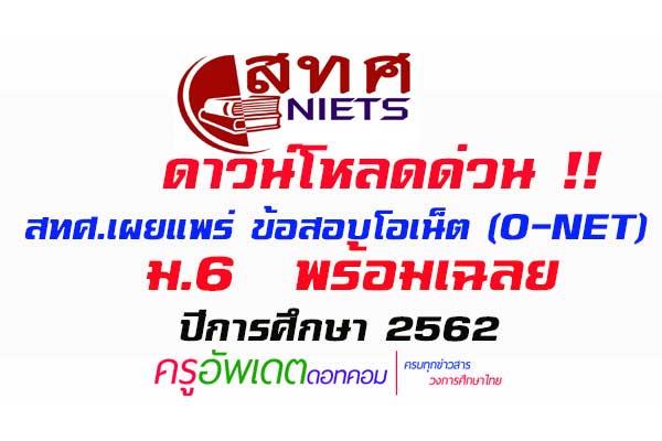 ดาวน์โหลดด่วน !! ข้อสอบ โอเน็ต (O-NET) ม.6 ปีการศึกษา 2562 พร้อมเฉลย จาก สทศ.