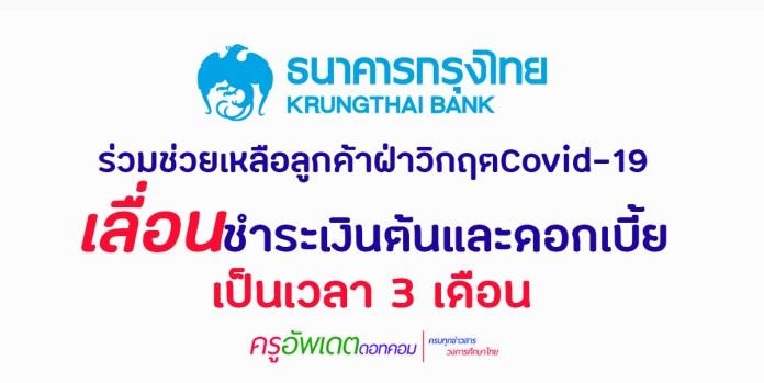 พักชำระหนี้ธนาคารกรุงไทย