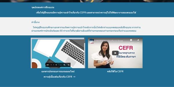 การฝึกอบรมออนไลน์ เรื่อง ความรู้เบื้องต้นเกี่ยวกับ CEFR