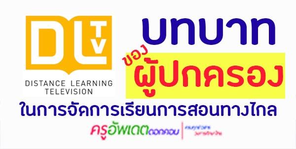 บทบาทของผู้ปกครองในการจัดการเรียนการสอนทางไกล DLTV